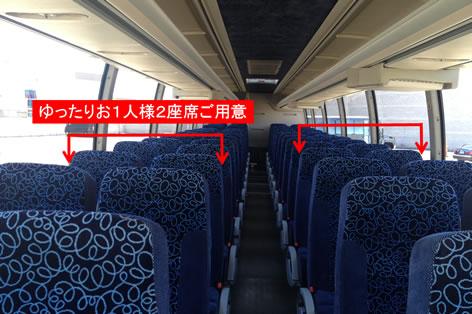 ゆったりバス