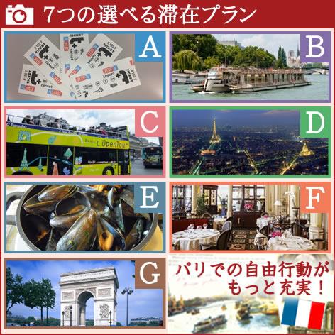 201612月号パリ選べる特典